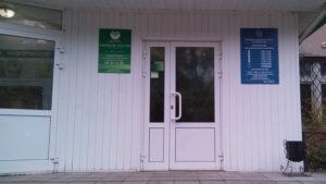 Налоговая инспекция ИФНС Зональное