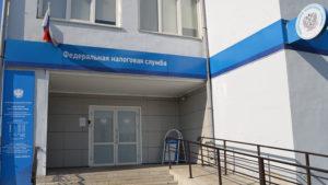 Налоговая инспекция №4, Новоалтайск