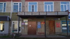 Налоговая инспекция ИФНС Романово