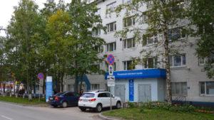 Налоговая инспекция по Архангельску