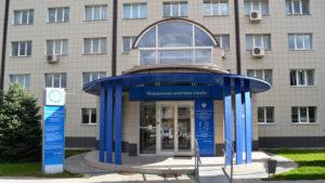 Налоговая инспекция №1 по Ленинскому району, Астрахань