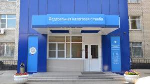 Налоговая инспекция по Кировскому району Астрахани