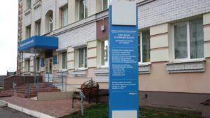 Налоговая инспекция по Брянску