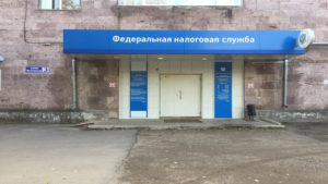Налоговая инспекция №9, Александров