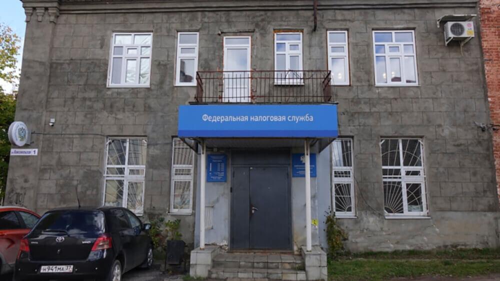 Налоговая инспекция №2, Тейково