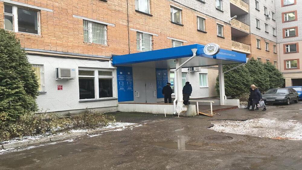 Налоговая инспекция по Московскому округу Калуги