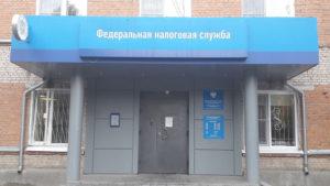 Налоговая инспекция №6 по Обнинску