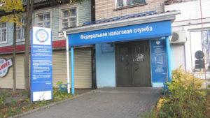 Налоговая инспекция №3, Мантурово