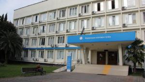 Налоговая инспекция №8, Сочи (обслуживает г. Адлер и район Хоста)