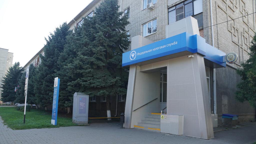 Налоговая инспекция №9, Белореченск