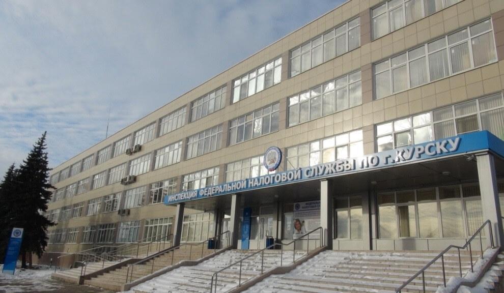 Налоговая инспекция по Курску