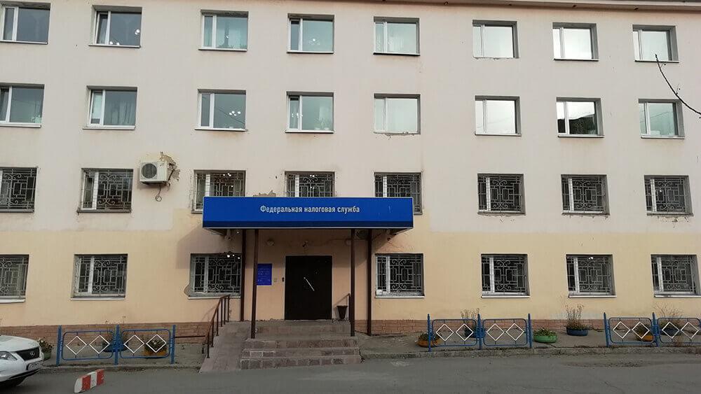 Налоговая инспекция №1, Магадан
