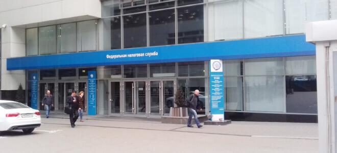 Налоговая инспекция №1 Москва в ЦАО