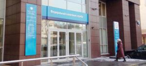 Налоговая ИФНС №8 Москва, ЦАО