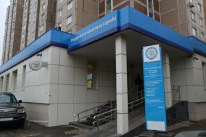 Налоговая инспекция № 16 Москва в СВАО