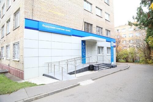 Налоговая инспекция №35 Зеленоград