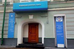 Налоговая инспекция №48 Москва