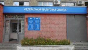 Налоговая инспекция №15, Новосибирск