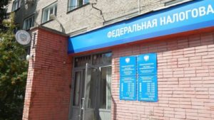 Налоговая инспекция по Калининскому району Новосибирска