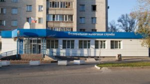 Налоговая инспекция по Ленинскому району Новосибирска