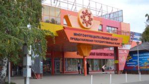 Налоговая инспекция №10 Оренбург