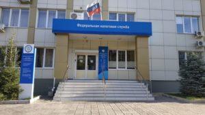 Налоговая инспекция №8, Новотроицк