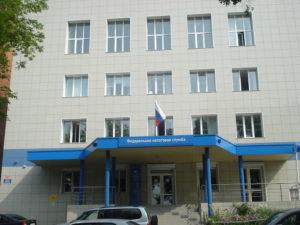Налоговая инспекция по Первореченскому и Советскому районам, Владивосток №12