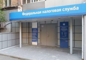 Налоговая инспекция №13 Владивосток