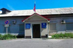 Налоговая инспекция по Первомайскому району Владивостока