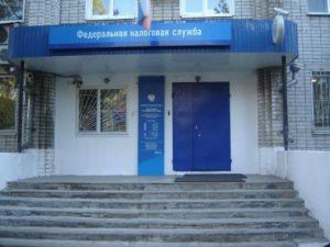 Налоговая инспекция №4, Арсеньев