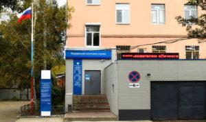 Налоговая инспекция №8, Партизанск