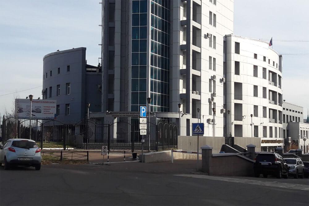 Налоговая инспекция №2 по Советскому и Железнодорожному районам Улан-Удэ
