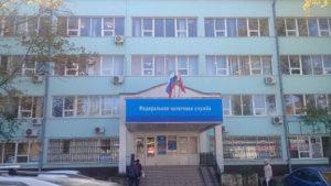 Налоговая инспекция №7, Керчь