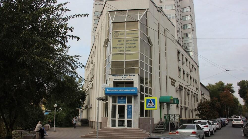 Налоговая инспекция №23 по Ворошиловскому и Первомайскому районам Ростова-на-Дону