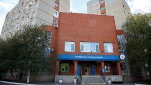 Налоговая инспекция №4, Волгодонск