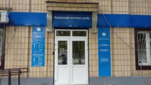 Налоговая инспекция №1, Матвеев Курган