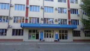 Налоговая инспекция №13, Новочеркасск