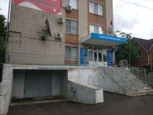 Налоговая инспекция №16, Сальск