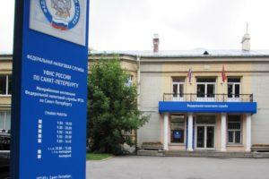 Налоговая инспекция №26 по Приморскому району Санкт-Петербурга