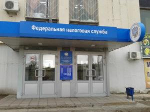 Налоговая инспекция по Ленинскому району Саратова