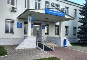 Налоговая инспекция №13, Аткарск