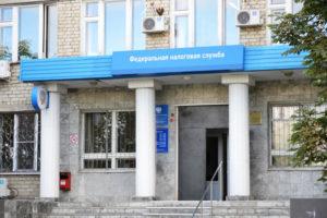 Налоговая инспекция №3, Вольск