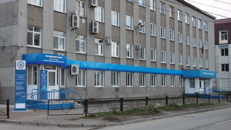 Налоговая инспекция №1, Южно-Сахалинск