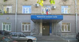 Налоговая инспекция №25, Екатеринбург по Чкаловскому району