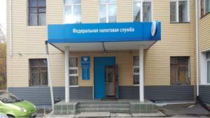 Налоговая инспекция Березовский
