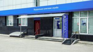 Налоговая инспекция №11, Ставрополь