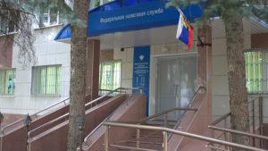 Налоговая инспекция №12, Ставрополь
