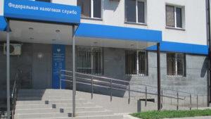 Налоговая инспекция по Ленинскому району Ставрополя