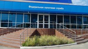 Налоговая инспекция №5, Михайловск