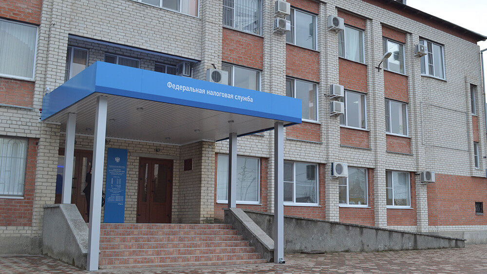Налоговая инспекция №4, Новоалександровск